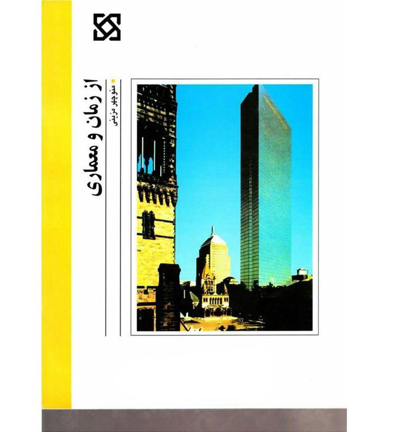 کتاب از زمان تا معماری